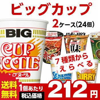 (日清 マルちゃん エースコック) ビッグ/タテロング 選べる合計2ケース(24個入)セット[送料無料 カップラーメン 箱 カップ麺 ケース買い 詰め合わせ まとめ買い BIG ビック ]