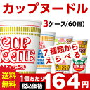 送料無料 日清 カップヌードル 選べる合計3ケース(60個入)セット[日清食品 送料無...