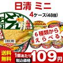 送料無料日清 ミニサイズ (各種)選べる合計4ケース(48個入)セット[日清食品 送料...