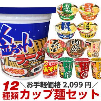 人気のカップ麺 12種類 お手軽セット[送料無料 カップラーメン 詰め合わせ カップ麺 アソート お試し 仕送り]