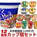 人気のカップ麺 12種類 お手軽セット[送料無料 カップラーメン 詰め合わせ カップ麺 アソート お試し 仕送り 食べ比べ]