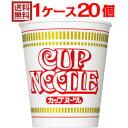 日清 カップヌードル 1ケース(20個入)[送料無料(※沖縄別料金) カップラーメン まとめ買い 箱 ケース しょうゆ味 …