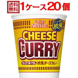 【送料無料】日清 カップヌードル 欧風チーズカレー 1ケース(20個入)【日清食品】