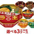 送料無料日清「ラ王」(各種)選べる合計3ケース(36個入)セット[日清食品送料無料カップラーメンカップ麺詰め合わせまとめ買い箱ケース]
