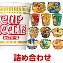 人気のカップ麺 12種類 詰め合わせセット[送料無料 カップラーメン 詰め合わせ カップ麺 アソート お試し 仕送り 食べ…