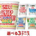 日清 カップヌードルライト & ナイス シリーズ選べる合計3ケース(36個)セット[送料無料 日清食品 カップラーメン …