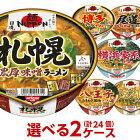 送料無料日清麺ニッポン(NIPPON)選べる合計2ケース(24個入)セット[日清食品麺日本麺ニホンカップラーメンカップ麺詰め合わせまとめ買い箱ケース]