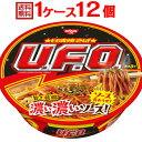 日清 焼そば UFO 1ケース(12個入)[日清食品 送料無料(※沖縄別料金)]