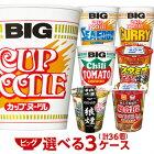 (日清マルちゃんエースコック)ビッグ/タテロング選べる合計3ケース(36個入)セット[送料無料カップラーメン箱カップ麺ケース買い詰め合わせまとめ買いBIGビック]