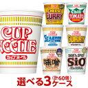 送料無料 日清 カップヌードル 選べる合計3ケース(60個入)セット[日清食品 送料無料 カップラーメン カップ麺 詰め…