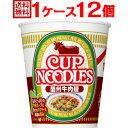 【送料無料】日清 カップヌードル 蘭州牛肉麺 1ケース(12個入) 【日清食品】