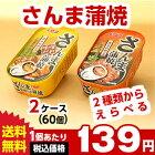 さんま蒲焼き缶詰(ニッスイ)