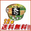 【送料無料】マルちゃん 和庵(なごみあん)天ぷらそば 1ケース(12個入)【東洋水産】【smtb-KD】