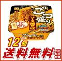 【東洋水産】(マルちゃん) ごつ盛り ソース焼そば 1ケース(12個入)【送料無料】