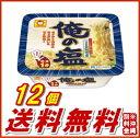 【東洋水産】マルちゃん 俺の塩(焼そば) 1ケース(12個入)【送料無料】【noodle911】