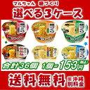 【送料無料】マルちゃん 麺づくりシリーズ 選べる合計3ケース(36個入)セット【東洋水産】【smtb-KD】