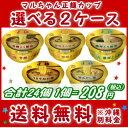 送料無料 マルちゃん正麺 カップ(各種)選べる合計2ケース(24個入)セット[東洋水産 カップラーメン 箱 ケース カップ麺 せいめん ]