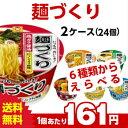 送料無料 マルちゃん 麺づくりシリーズ 選べる合計2ケース(24個入)セット[東洋水産 ...