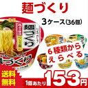 送料無料 マルちゃん 麺づくりシリーズ 選べる合計3ケース(36個入)セット[東洋水産 ...