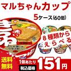 【送料無料】マルちゃん(各種)選べる合計5ケース(60個入)セット【東洋水産】【smtb-KD】