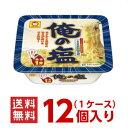 【東洋水産】マルちゃん 俺の塩(焼そば) 1ケース(12個入)【送料無料】