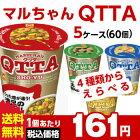 【送料無料】マルちゃんクッタ(QTTA)選べる合計5ケース(60個入)セット【東洋水産】【smtb-KD】