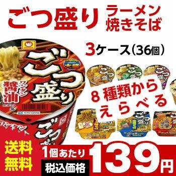 マルちゃん ごつ盛りシリーズ(カップラーメン やきそば)選べる合計3ケース(合計36個)セット[送料無料 東洋水産 カップラーメン 箱 ケース カップ麺 ごつもり ]