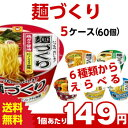 送料無料 マルちゃん 麺づくりシリーズ 選べる合計5ケース(60個入)セット[東洋水産 ...