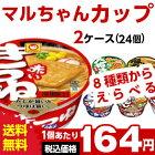 【送料無料】マルちゃん(各種)選べる合計2ケース(24個入)セット【東洋水産】【smtb-KD】