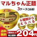 送料無料 マルちゃん正麺 カップ(各種)選べる合計3ケース(36個入)セット[東洋水産 ...