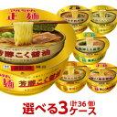 送料無料 マルちゃん正麺 カップ(各種)選べる合計3ケース(36個入)セット[東洋水産 せいめん カップラーメン カップ…