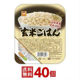 【東洋水産】(マルちゃん) 玄米ごはん 160g 40個(10個入×4ケース分)【送料無料(※沖縄除く)】【沖縄配達休止中です】