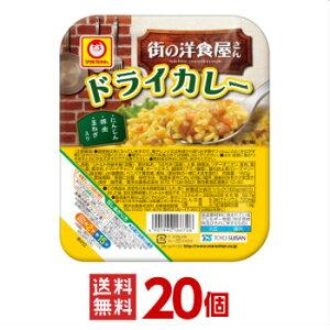 【東洋水産】(マルちゃん) 街の洋食屋さん ドライカレー 160g 20個(10個入×2ケース分)【送料無料(※沖縄別料金)】