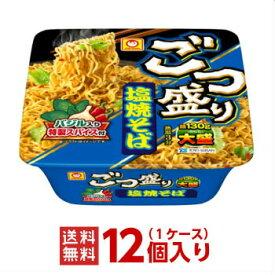 (マルちゃん) ごつ盛り 塩焼そば 1ケース(12個入)【東洋水産 送料無料 カップラーメン カップ麺 ごつもり まとめ買い】