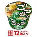 【東洋水産】(マルちゃん) ごつ盛り コク 豚骨ラーメン 1ケース(12個入)【送料無料 カップラーメン まとめ買い】
