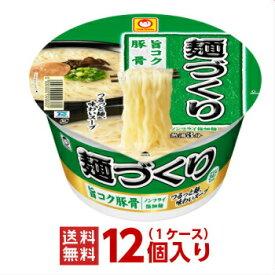 【東洋水産】(マルちゃん) 麺づくり 濃厚豚骨(とんこつ) 1ケース(12個入)【送料無料(※沖縄除く)】【沖縄配達休止中です】