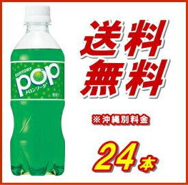 サントリー ポップ メロンソーダ(自動販売機用) PET430ml 24本(1ケース)【送料無料(※沖縄除く)】【沖縄配達休止中です】
