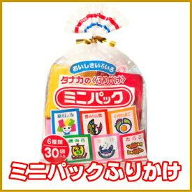 タナカのふりかけ ミニパック 30P入(6種類×各5袋) 【タナカ】【沖縄配達休止中です】