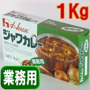 業務用ジャワカレー 1キロ(約40皿分) 【ハウス】【沖縄配達休止中です】