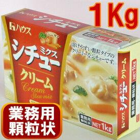 業務用シチューミクス(クリーム) 1キロ(約50皿分) 【ハウス】【沖縄配達休止中です】