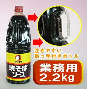 業務用焼きそばソース 2.2キロ【オタフク】【沖縄配達休止中です】