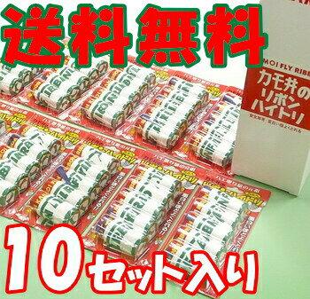 【送料無料】カモ井のリボンハイトリ 1箱(5本入りパックが10セット入っています)【カモ井】