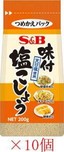 【S&B】エスビー袋入り味付塩こしょう 200g×10袋セット