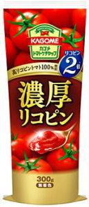 カゴメ濃厚リコピントマトケチャップ 300g