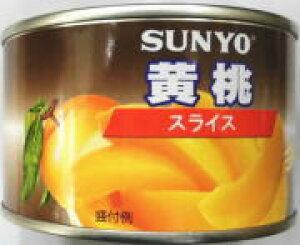 【SUNYO】黄桃スライス 227g