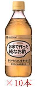【ミツカン】お米で作った純なお酢500ml×10本セット