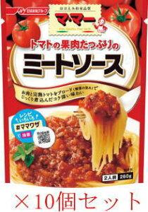 マ・マー たっぷりパスタソース トマトの果肉たっぷりミートソース 260g(2人前)×10個セット