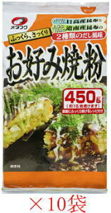 オタフクお好み焼粉 450g(約15枚分)×10袋セット