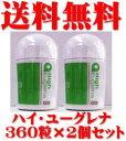 【送料無料】【エポラ】ハイ・ユーグレナ 100mg×360粒×2個セット