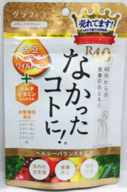 【グラフィコ】なかったコトに!R40VM120粒 栄養機能食品 大豆イソフラボン、ワイルドヤム+マルチビタミン&ミネラル